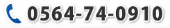 電話 0564-74-0910